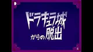 getlinkyoutube.com-[謎付き]東京リアル脱出ゲームvol.14「ドラキュラ城からの脱出」予告編