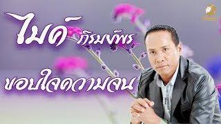 getlinkyoutube.com-เพลง ขอบใจความจน  ศิลปิน ไมค์ ภิรมย์พร   มรดกลูกทุ่งไทย ชุดที่ 1 (Official MV & Karaoke)