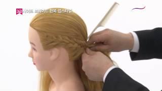 getlinkyoutube.com-한국업스타일협회 사이드 브레이드 한복 업스타일 (3급-2)