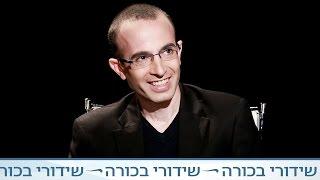 getlinkyoutube.com-חוצה ישראל עם קובי מידן - יובל נח הררי (חלק א')