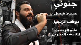 getlinkyoutube.com-موكب الزنجيل - حسين فيصل | جنوني | - محرم ١٤٣٧