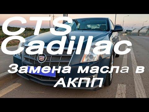 Cadillac CTS замена масла АКПП