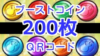 【妖怪ウォッチバスターズ】QRコード ブーストコイン200枚 ガシャ