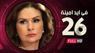 getlinkyoutube.com-Fi Eid Amina Eps 26 - مسلسل في أيد أمينة - الحلقة السادسة والعشرون - يسرا وهشام سليم