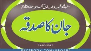 getlinkyoutube.com-Jan Ka Sadqa Hakeem Triq Mehmood Ubqari