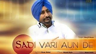 Sadi Vaari Aun De - Ranjit Bawa   Official Full Song    Latest Punjabi Songs 2016 HD