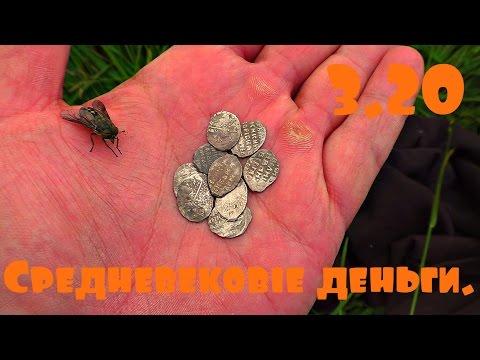 Средневековые деньги со старого поместья