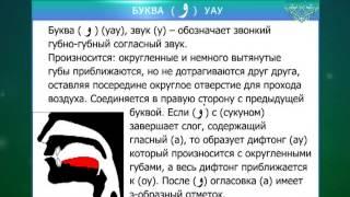 getlinkyoutube.com-Урок 5  Изучаем буквы  Лям, Уау, Ха