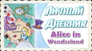 getlinkyoutube.com-✐Как оформить личный дневник/Идея разворота в личном дневнике/Алиса в стране чудес