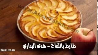 getlinkyoutube.com-طارط بالتفاح - هدى اليداري