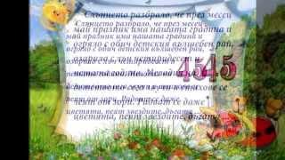 getlinkyoutube.com-Честита 45-годишнина, любима детска градина!