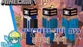 getlinkyoutube.com-[블루위키] 주민의 시대 괴담! 마인크래프트 괴담 MSS (Minecraft Strange Story)