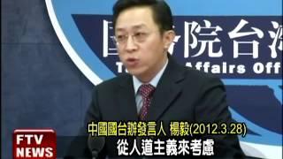 getlinkyoutube.com-林毅夫想回台 國台辦幫喊話-民視新聞