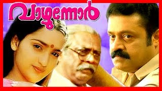 getlinkyoutube.com-Malayalam Super Hit Full Movie | Vazhunnor | Suresh Gopi