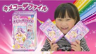 getlinkyoutube.com-♡プリパラ♡ 【キメコーデファイル】 を2箱開封しました(●^o^●) プリチケをかわいく持ち歩いちゃおう♡ タカラトミーアーツ Pripara / Shiho & Rimi Channel