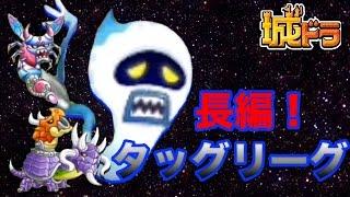 getlinkyoutube.com-【城とドラゴン】うすけさんと行くタッグリーグ!【AppZoo】