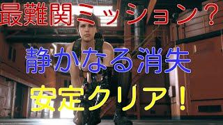 getlinkyoutube.com-【MGSV:TPP】 【REPLAY】ep45静かなる消失 Sランク安定