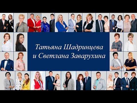 Эфир 19.05.: Татьяна Шадринцева, Национальный Директор и Светлана Заварухина, Национальный Директор