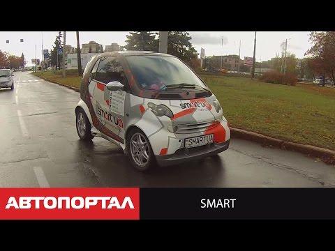 Как правильно выбрать и Smart Fortwo (Roadster) с пробегом. Советы экспертов