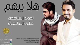 getlinkyoutube.com-علي الدلفي و احمد الساعدي هلا بيهم NEW AUDIO