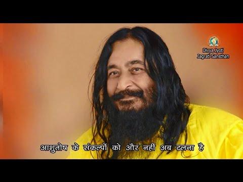 Ashutosh Ke Sankalpon Ko | Bhajan @ DJJS | Shri Ashutosh Maharaj