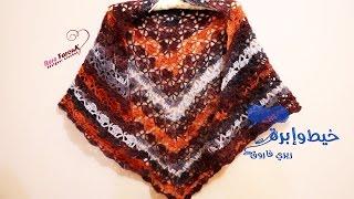getlinkyoutube.com-كروشية إسكارف أو شال مثلث سهل وانيق \خيط وإبرة \  crochet a triangle scarf \ shawl, easy and elegant