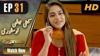 Pakistani Drama | Khatti Methi Love Story - Episode 31 | Eid Day 1 | Express Entertainment