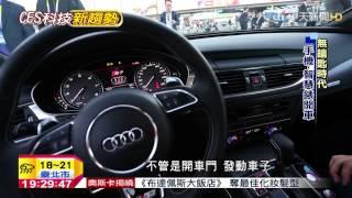 getlinkyoutube.com-20150223中天新聞 改變開車模式 無人駕駛自動化