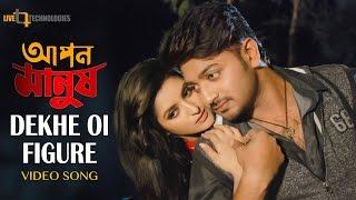 Dekhe Oi Figure (Video Song)   Bappy   Pori Moni   Apon Manush Bengali Movie 2017
