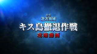 getlinkyoutube.com-【艦これ】3-2 北方海域 キス島撤退作戦 攻略動画【プレイ動画】