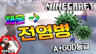 제온+전염병 [ 도시능력자 GOD등급 + A등급 제온 + 전염병 ] 마인크래프트 Minecraft Battle of heros [369랑께]
