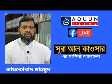 Sura Al Kawser Presentation Tafsir III kaikobad Mahmud
