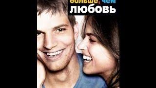 getlinkyoutube.com-Больше чем любовь 2005