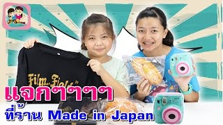 แจกๆๆๆๆ ที่ร้าน Made in Japan (เมกา บางนา) พี่ฟิล์ม น้องฟิวส์ Happy Channel