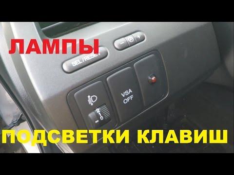 Замена ламп подсветки клавиш приборной панели Honda Civic 4d
