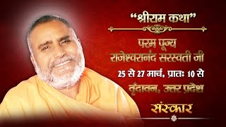 Shri Ram Katha By Rajeshwaranand Ji - 25 March 2017   Day 1   Vrindavan