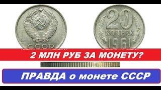 getlinkyoutube.com-Стоимость монеты 20 копеек 1961 года  Нумизматика СССР