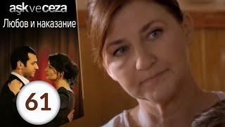 getlinkyoutube.com-Любовь и наказание   Ask ve Ceza 61 серия   смотреть онлайн видео на Киви