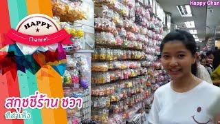 getlinkyoutube.com-สกุชชี่ร้าน ชวา ที่สำเพ็ง พี่ฟิล์ม น้องฟิล์ว Happy Channel