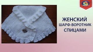 getlinkyoutube.com-Простой женский шарф воротник спицами