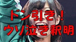 getlinkyoutube.com-指原莉乃 hkt48 ウソ泣き釈明で関係者ドン引き