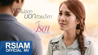 getlinkyoutube.com-[Official MV] พูดไม่ออกบอกด้วยน้ำตา : วิรดา วงศ์เทวัญ อาร์ สยาม