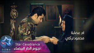 getlinkyoutube.com-محمود التركي - ام عصابه #فيديو كليب