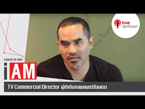 โลโก้ I AM : TV Commercial Director ผู้กำกับภาพยนตร์โฆษณา
