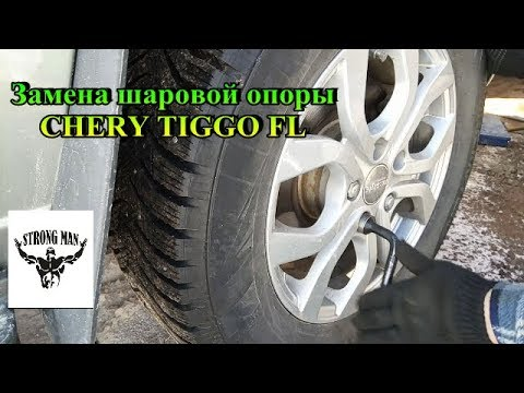 Замена шаровых опор CHERY TIGGO FL, Replacing ball joints