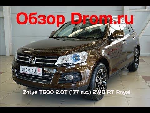 Zotye T0T (177 л.с.) 2WD RT Royal - видеообзор