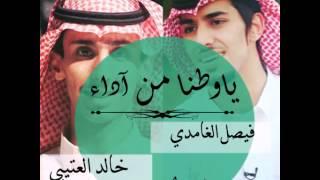 getlinkyoutube.com-ياوطنا/ فيصل الغامدي وخالد العتيبي