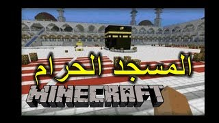 getlinkyoutube.com-omar8000 minecraft makkah - مسجد الحرام في مكة على الماينكرافت