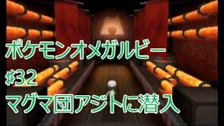 getlinkyoutube.com-【ORAS ポケモンオメガルビー】 ♯32 マグマ団アジトに潜入。マスターボールもありますよ