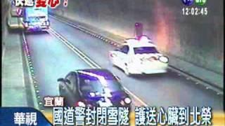 "getlinkyoutube.com-雪隧封閉 時速200護送""愛心"""